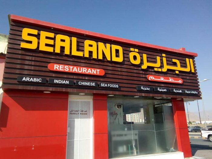 Sealand restaurant in Nizwa, Oman. Nice range of ethnic backgrounds represented. Not quite fusion. I also noted a chat chilling out front during a walk in the area last night. Oman possesses a moderate expat community compared to neighboring countries.